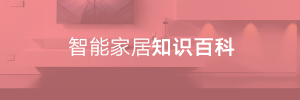 智能家居知识百科 | Smart Home Knowledge Encyclopedia